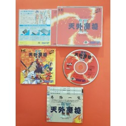 Far East of Eden Maru - Pc Engine CD-Rom